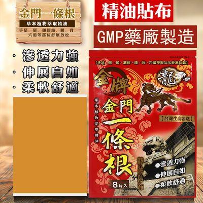正宗台湾金门一条根一条筋风湿膏药贴止痛膏药贴精油贴布酸痛膏