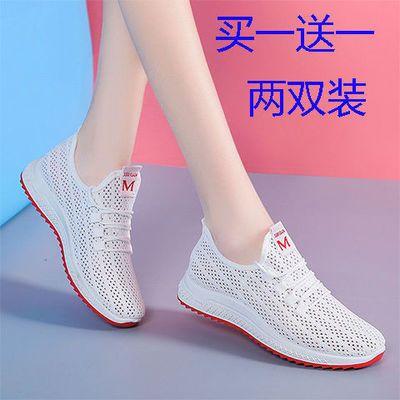 买一送一/两双装】20新款网鞋透气运动鞋女防滑休闲镂空跑步女鞋