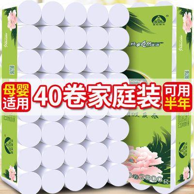【40卷12卷】卫生纸卷纸批发家用纸巾雪松原木浆妇婴用厕所纸手纸
