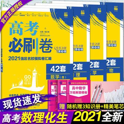 2021新版高考必刷卷42套数学物理化学生物理科综合卷高考必刷题