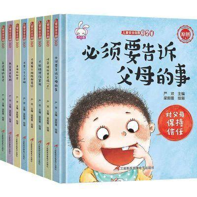 硬壳绘本  儿童安全自救绘本 儿童安全自救360  宝宝自我保护