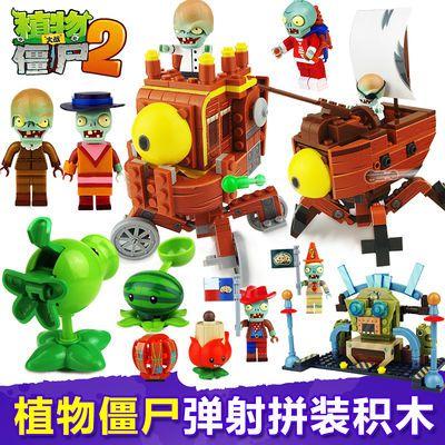 植物大战僵尸2拼装积木益智儿童我的世界智力拼图男孩儿童玩具