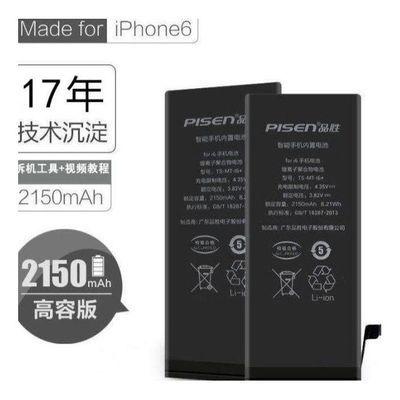 【超大容量】品胜苹果6电池iPhone6s手机6splus原装7p电板7 6p 8p