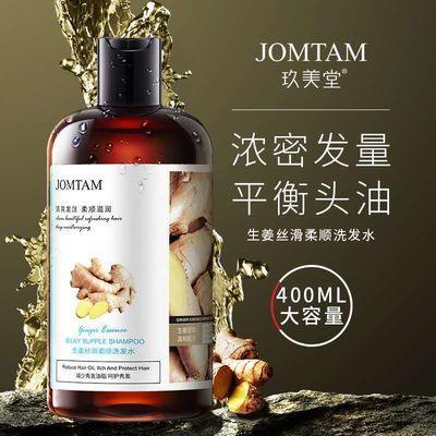 生姜洗发水护发素护法膜丝滑柔顺去屑止痒洗头膏姜汁男女通用