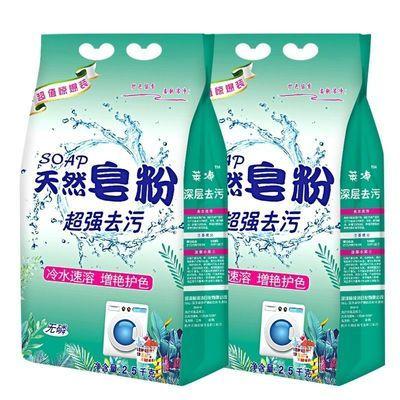 厂家直销5-10斤天然皂粉洗衣粉持久留香超强去污大包装家庭超值装