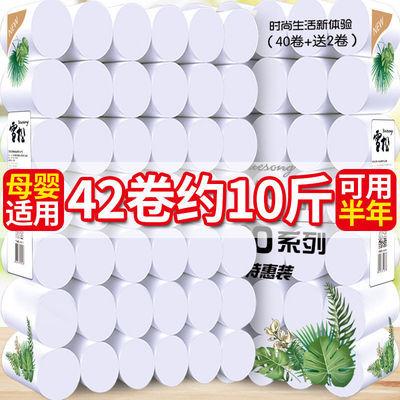 【5斤/10斤】雪松卫生纸卷纸批发家用大卷纸巾厕纸手纸无芯卷筒纸