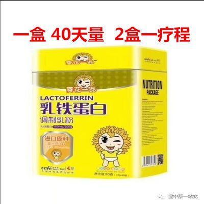 乳铁蛋白质提高免疫力体质营养粉宝宝牛初乳青少年奶粉增强儿童