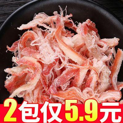 【2件减7】鱿鱼丝炭烤原味鱿鱼丝即食鱿鱼零食海味特产网红小吃