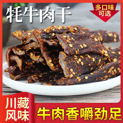 正宗四川特产牛肉干手撕风干牦牛肉干250g/500g 西藏麻辣零食批发