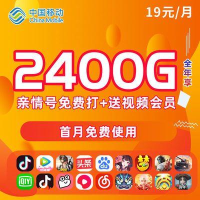 移动卡无限流量卡电话卡手机卡大王卡花卡4G5G流量卡纯上网卡话费