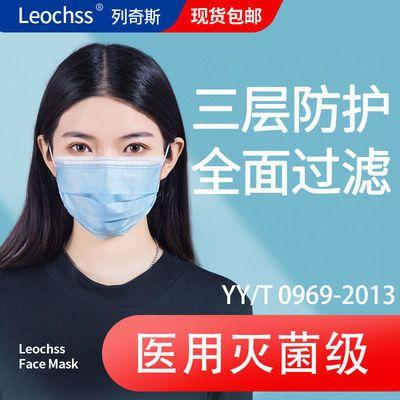 成人医用口罩一次性20只装三层蓝色带熔喷灭菌级防飞沫病菌