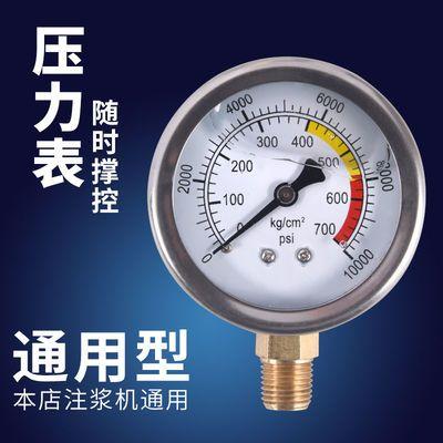高压注浆机压力表堵漏机高压表灌浆机配件液压表注浆泵灌注机油表