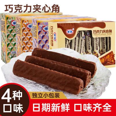 网红零食巧克力夹心角饼干多种味道抹茶味芒果味香芋味下午茶零食