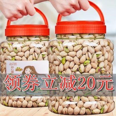 临小姐开心果袋装净含量236g大颗粒1000g无漂白盐焗开口坚果含罐