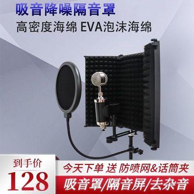 【厂家直销】麦克风防风屏话筒隔音罩录音棚防喷网吸音罩三门五门