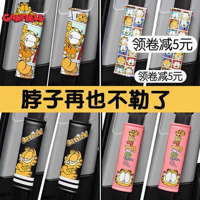加菲猫汽车安全带套卡通创意车载护肩套小车用保险带套一对装加长