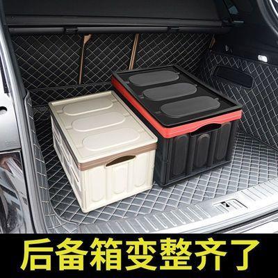 汽车后备箱储物箱可折叠车载收纳箱整大号整理箱置物盒用品大全