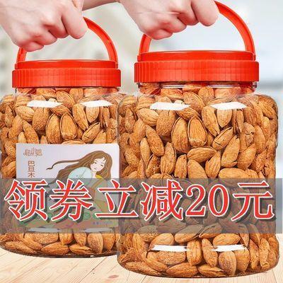 临小姐袋装净含量236g手剥杏仁盐焗纸皮巴旦木薄壳罐装1000g含罐
