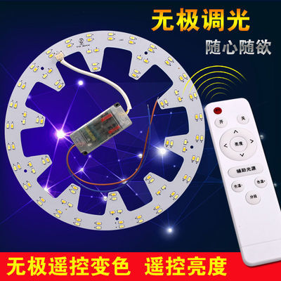 LED吸顶灯改造灯板遥控无极调光灯带齿轮环形灯芯灯管H型节能