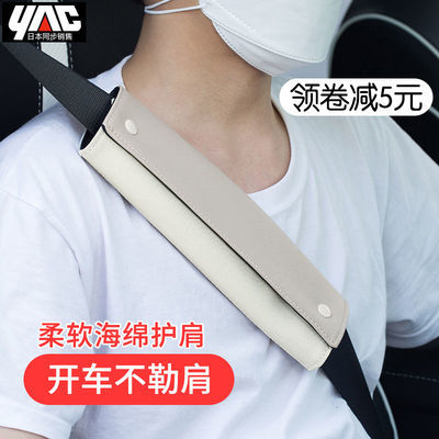 日本YAC汽车安全带护肩套加长车上用保险带套夏季透气四季通用男