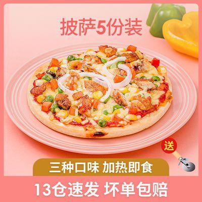 披萨5份成品披萨套餐7英寸匹萨速冻半成品比萨饼加热即食