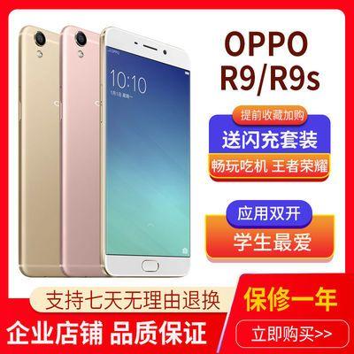 二手手机OPPOR9全网通4G便宜低价智能R7S大屏双卡学生游戏R9S手机