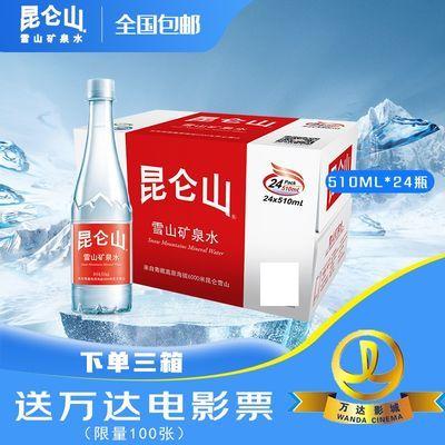 【昆仑山】510ml*24瓶 整箱装 高端矿泉水 饮用天然矿泉水
