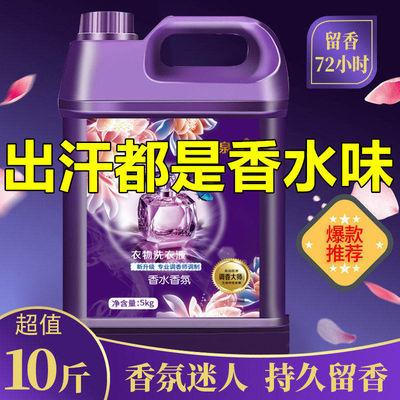 【赔钱冲量】香水洗衣液香味持久留香香氛怡人2/10斤无磷无荧