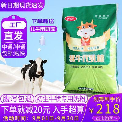犊牛奶粉小牛代乳粉10kg牛犊用粉养殖用牛宝宝营养品20斤装