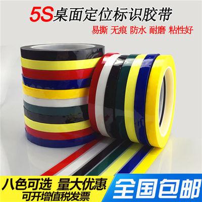 酒厨房4D现场管理拉线定位胶带 5S 6T五常桌台面划线标识1-2cm