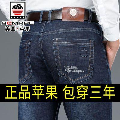 美国苹果春秋季男士牛仔裤男高腰宽松直筒弹力大码中年商务男裤子