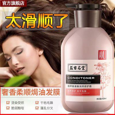 益古名堂护发素柔顺营养干枯毛躁头发护理修复持久留香
