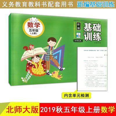 2020秋 新编基础训练五年级上册数学北师大版 安徽少年儿童出版社