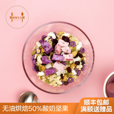 田园主义酸奶水果混合谷物燕麦片无糖精即食冲饮免煮早餐燕麦麦片