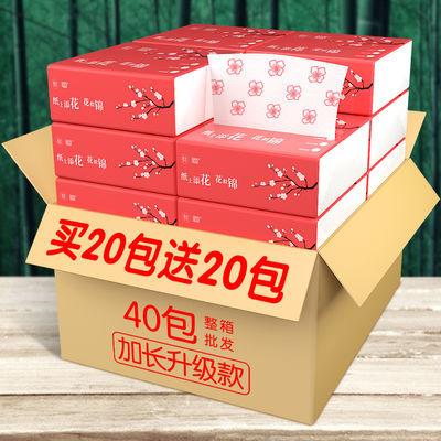 纸巾抽纸批发整箱原生木浆纸抽面巾餐巾纸小包抽纸巾家用 16/40包
