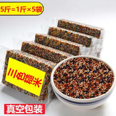 三色糙米5斤新米五谷杂粮红米黑米糙米粗粮健身脂减胚芽饭真空1斤