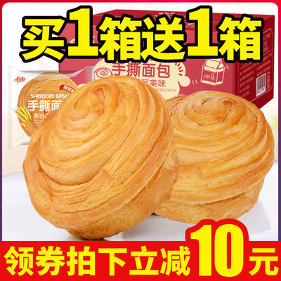 千丝手撕面包整箱早餐全麦面包蛋糕点休闲网红好吃的小零食品批发