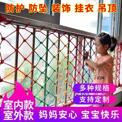 57837/儿童安全网防护网家用楼梯阳台围网幼儿园护栏彩色装饰网绳防坠网