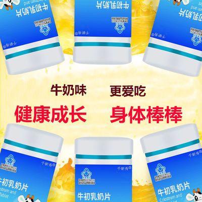 【买2送1】牛初乳奶片钙片长增提高补钙儿童青少年增加免疫力发育