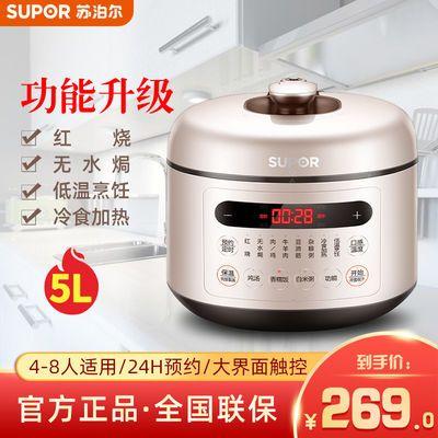 苏泊尔电压力锅5L升家用全自动多功能智能高压饭煲官方旗舰店正品
