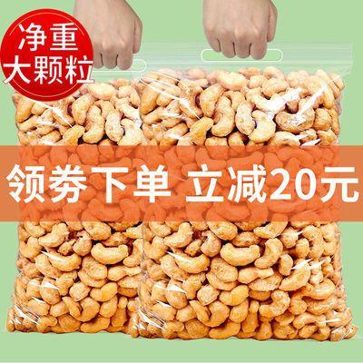 新货腰果带皮盐焗腰果炭烧腰果原味腰果大颗粒越南腰果仁大粒坚果