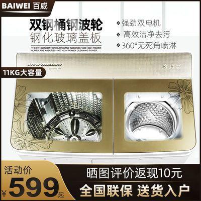 百威双桶洗衣机半自动家商用大容量10-18KG宿舍双缸波轮不锈钢