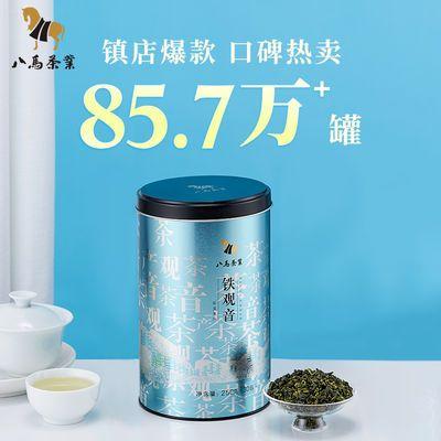 八马安溪铁观音茶叶清香型铁观音新茶2020秋茶乌龙茶自饮罐装250g