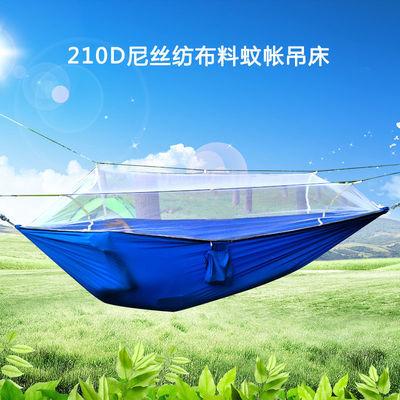 快乐游吊床带蚊帐双人寝室宿舍防蚊虫户外露营加长加宽210D吊床