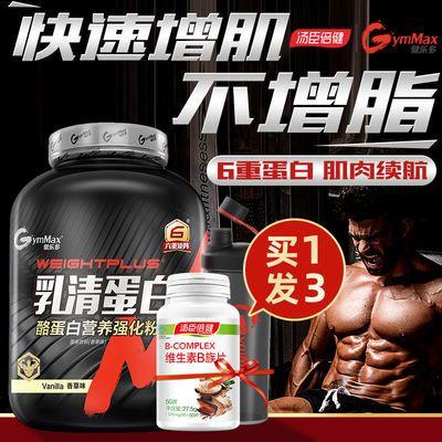 汤臣倍健健乐多乳清蛋白酪蛋白粉2.72kg健身增健肌粉健身补剂增重