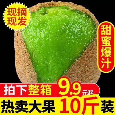 陕西猕猴桃当季新鲜水果整箱应季眉县绿心弥猴奇异果2斤/10斤