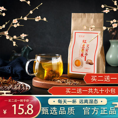 红豆薏米芡实茶薏米红豆芡实苦荞大麦代用茶花茶橘皮茶叶栀子组合