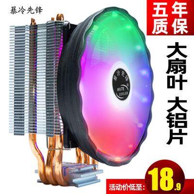 cpu散热器电脑机箱cup风扇INTELAMDcpu风扇2热管3管4管6管7751155