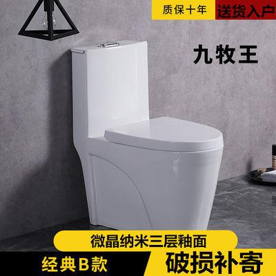 九牧王黑色家用抽水马桶超炫座便器卫浴坐厕普通小户型防臭坐便器