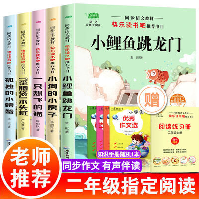 39297/二年级上册课外书小鲤鱼跳龙门彩图注音孤独的小螃蟹一只想飞的猫